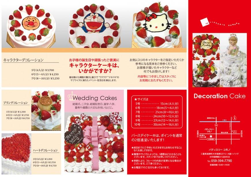 デコレーションケーキ_表