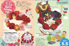 2017母の日こどもの日ケーキ