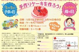 2017母の日・こどもの日 手作りケーキ